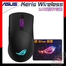 [ PCPARTY ] 送 Slice鼠墊 ASUS ROG Keris Wireless 電競滑鼠