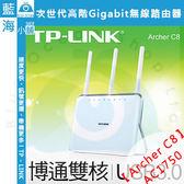 TP-LINK Archer C8 AC1750次世代高階Gigabit無線路由器