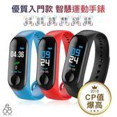 禮物首選!智慧手環 藍芽 非小米手環3 運動 兒童 拍照 訊息 手機 女錶 血壓心跳 智慧 手錶 M3 腕錶
