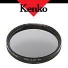 《KENKO》 日本第一 30mm CIRCULAR PL專業環型偏光鏡 CPL (正成公司貨)