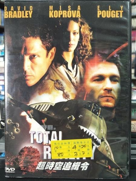 挖寶二手片-Z33-026-正版DVD-電影【超時空追緝令】-(直購價)