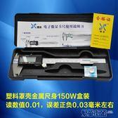 游標卡尺 不銹鋼數顯卡尺高精度 游標卡尺數顯油標卡尺0-150/200/300mm 99免運
