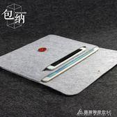 ipad pro內膽包保護套 蘋果平板9.7寸/12.9寸電腦包收納袋 毛氈包 酷斯特數位3C