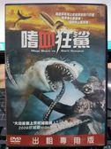影音專賣店-P09-371-正版DVD-電影【嗜血狂鯊】-大白鯊衝上天咬掉飛機