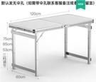 摺疊桌戶外擺攤地推展不含椅子