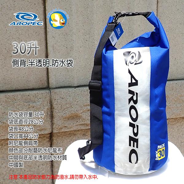 [ 開發票 Aropec ] Swell 半透明 側背 防水袋 30L 藍色 ;蝴蝶魚戶外