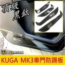 FORD福特【KUGA MK3車門防踢板...