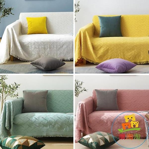 北歐素色全蓋沙發巾沙發毯沙發套罩沙發墊蓋布【樂淘淘】