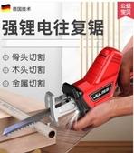 電鋸鋰電動往復鋸手持電鋸子充電式家用小型切割機手提電鋸馬刀鋸戶外智慧e 家LX