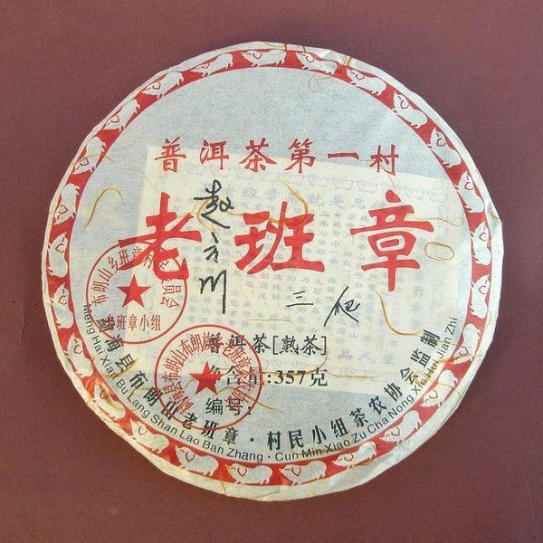 【歡喜心珠寶】【雲南布朗山老班章普洱餅茶】2008年普洱茶,熟茶357g/1餅,另贈收藏盒