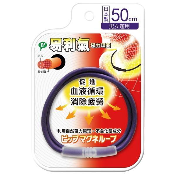 易利氣磁力項圈-紫色(50cm)