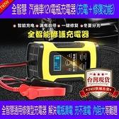 【現貨秒殺】可自取機車汽車摩托車電瓶充電器全智慧通用修復型鉛酸蓄電池充電機