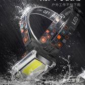 天火強光頭戴款防水手電筒可充電戶外超亮遠射5000迷你型家用隨身便攜手電筒【夢幻家居】TT283