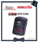 【真愛88】征服者 GPS-F368行車雷達測速器