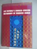 【書寶二手書T7/字典_PBJ】當代漢英詞典_林語堂