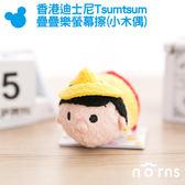 Norns 【香港迪士尼tsum tsum疊疊樂螢幕擦-小木偶】木偶奇遇記 手機擦