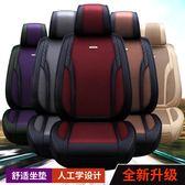 汽車坐墊座套夏季冰絲新款全包圍四季通用皮革小車專用麻布藝座椅 igo