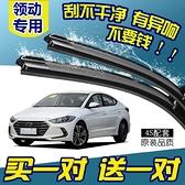 適配北京現代領動雨刮器片款車無骨原廠升級膠條汽車專用雨刷條 【Ifashion】