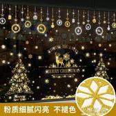 聖誕節裝飾品掛飾店鋪門店櫥窗貼雪花場景布置用品玻璃貼紙聖誕樹CY『小淇嚴選』