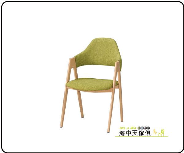 {{ 海中天休閒傢俱廣場 }} F-23 摩登時尚 餐椅系列 1032-10  布妮克餐椅(布)