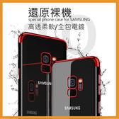 三星Galaxy J4+ J6+ 2018 電鍍三段透明手機殼 包邊軟殼防摔TPU保護殼
