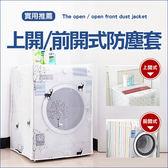 【Miss Sugar】【顏色隨機】上開式/前開式防塵套 洗衣機 烘衣機 防水 防髒【K4002701】