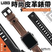 UAG Apple watch 38 40 42 44 45 41 mm 時尚 不鏽鋼 真皮 皮革 腕帶 錶帶