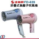 【信源電器】達新牌 折疊式負離子吹風機 FD-639/FD639