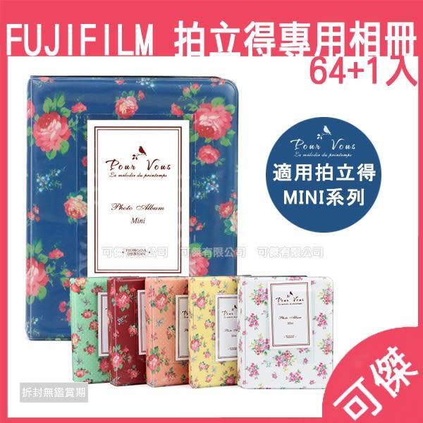 拍立得 相本 富士 Fujifilm instax mini 拍立得底片 3寸碎花相冊 64+1入 相冊 相簿 蒐集冊 可傑