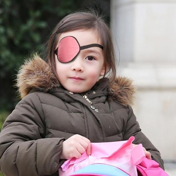 兒童弱視矯正單眼獨眼眼罩遮眼罩 星際小舖