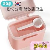 嬰兒奶粉盒便攜外出分裝格大容量米粉盒子輔食儲存罐密封防潮【萌萌噠】