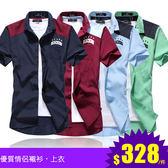 襯衫.造型襯衫.個性襯衫.情侶襯衫.搶眼拼接設計【M50079】都會接布造型電繡字樣短袖襯衫