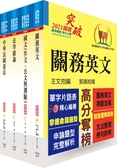 【鼎文公職】2N34-110年關務特考三、四等(共同科目)套書(贈題庫網帳號、雲端課程)