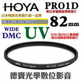 [刷卡零利率] HOYA PRO1D UV 82mm WIDE DMC 高階超薄框多層膜保護鏡 總代理公司貨 風景攝影必備