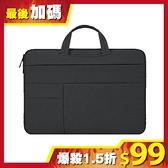 【瘋殺1.5折】【最後加碼】【限購】13.3吋 黑色 多格層加厚手提電腦包『無名』P06110