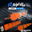 夜光熒橙白小風速風向袋戶外裝飾加厚防水耐用型風向標專用測風儀 設計師生活