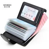 一件79折免運 大容量卡包男真皮卡片包女式錢包一體包超薄證件卡套多卡位名片夾
