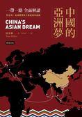 中國的亞洲夢:一帶一路全面解讀,對台灣、全球將帶來什麼威脅和挑戰