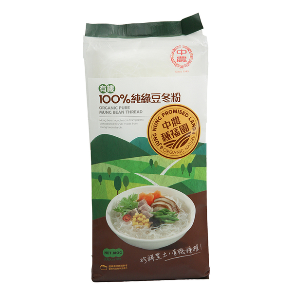 【買一送一】中農有機100%純綠豆粉絲180g*2包