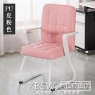 家用現代簡約弓形辦工椅轉椅學生凳子游戲靠背座椅辦公椅子『新佰數位屋』