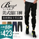 ●小二布屋BOY2【NQOP99019】 ●美式潮流,縮口哈倫褲。 ●4色 購買兩件以上$299/件