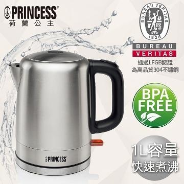 【南紡購物中心】PRINCESS|荷蘭公主 1L不鏽鋼快煮壺 236000
