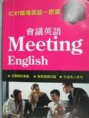 【書寶二手書T3/語言學習_JDC】會議英語_Mark Hammous