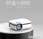 投影儀 夏新投影儀4K高清家用臥室小型一體機手機投屏宿舍辦公家庭影院 快速出貨