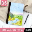 珠友網購限定 NB-32277 B6/32K 日誌(自填式2日1頁/方格) (鋼筆適用)/筆記本/日記本