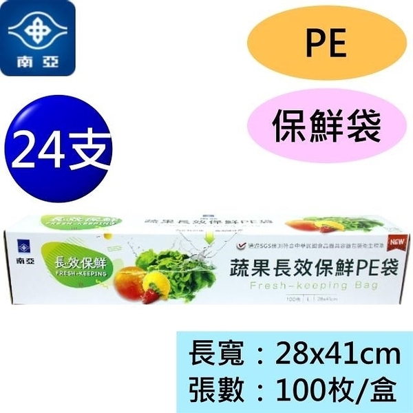 【南紡購物中心】南亞 蔬果 長效保鮮 PE袋 保鮮袋 (28*41cm)(100張/支) (24支)