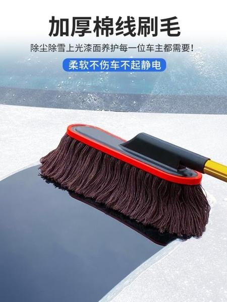 洗車工具擦車拖把除塵撣子全套刷車刷子神器掃灰軟毛汽車套裝家用