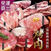 餡智吉 重量級烤肉頂級食材饗宴 任選10包組【免運直出】