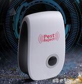電子超聲波驅蚊器驅蒼蠅蟑螂驅鼠驅蟲滅蚊神器驅蟲器室內家用「潔思米」
