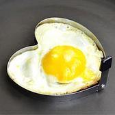 廚房造型煎蛋器 模型 餅乾 烘焙 製作 不鏽鋼 雞蛋 荷包蛋 吐司 雞蛋圈【Q150】慢思行